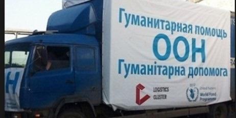 Грузовики с гуманитарной помощью