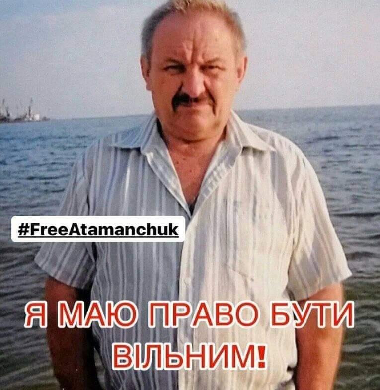 Виталий Атаманчук