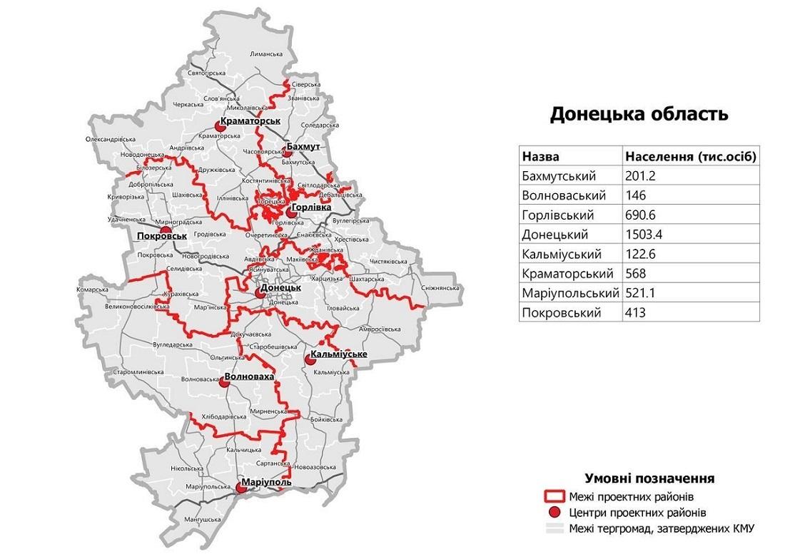 Новое разделение на районы Донецкой области