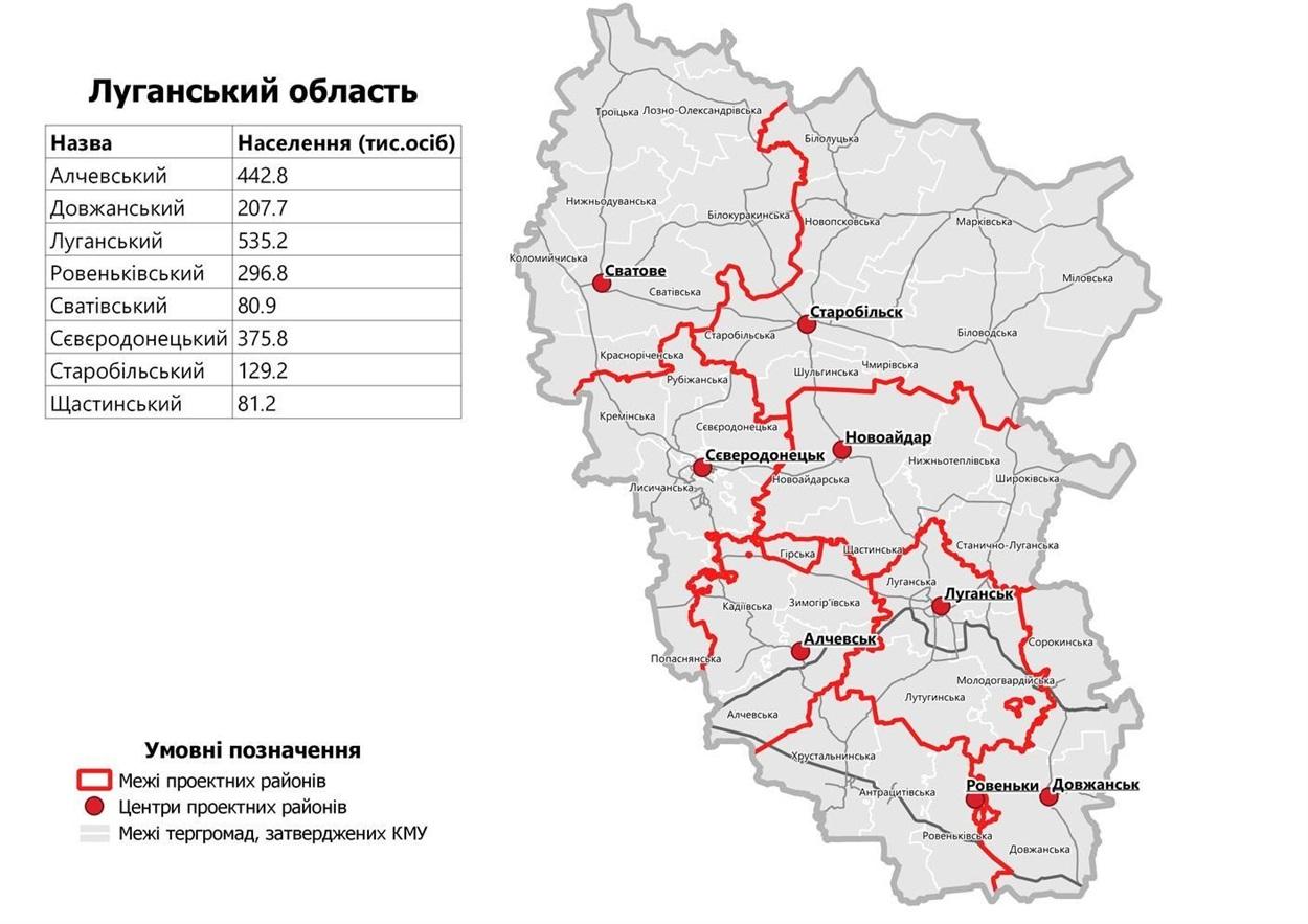 Новое разделение на районы Луганской области