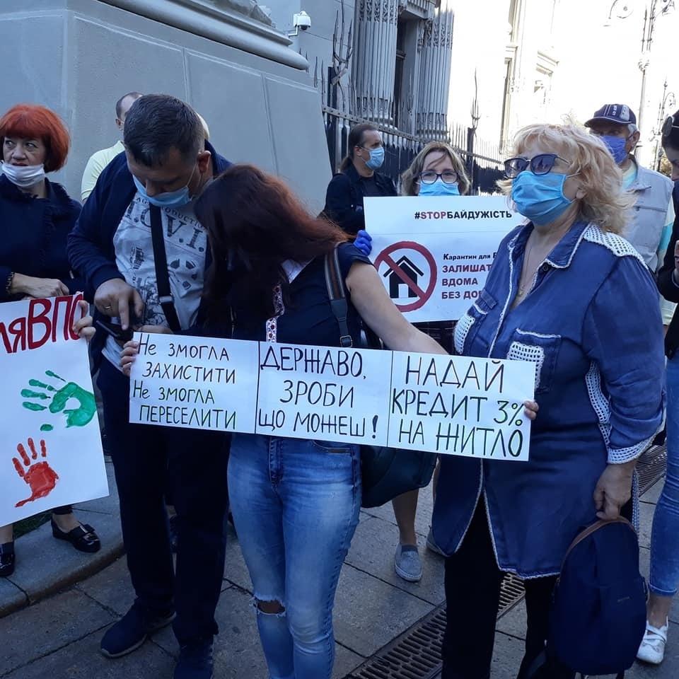 Мітинг переселенців на Банковій з вимогою виділити кошти на житлові програми
