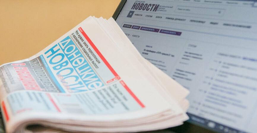 Газета и сайт Донецкие новости